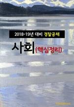 도서 이미지 - 2018~19년 대비 경찰공채 사회 (핵심정리)