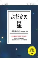 도서 이미지 - [오디오북] 스토리 일본어 쏙독새의 별 (일본어 원서 오디오북 1)