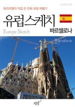 도서 이미지 - 파리지앵이 직접 쓴 진짜 유럽여행기 - 유럽스케치 바르셀로나 편
