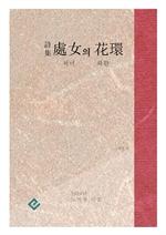 도서 이미지 - 처녀의 화환(花環)