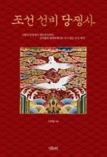 도서 이미지 - 조선 선비 당쟁사