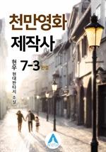 도서 이미지 - 천만영화 제작사