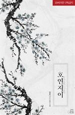 도서 이미지 - 호연지이(狐緣志異)