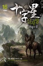 도서 이미지 - 십자성-전왕의 검