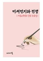 도서 이미지 - 미세먼지와 전쟁 (서울교육방송 칼럼 모음집)