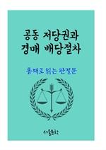 도서 이미지 - 공동 저당권과 경매 배당절차 (통째로 읽는 판결문)