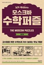 도서 이미지 - 뇌가 섹시해지는 모스크바 수학퍼즐 2단계