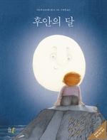 도서 이미지 - 후안의 달