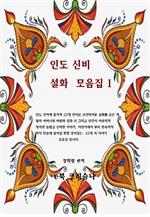 도서 이미지 - 인도신비설화모음 1