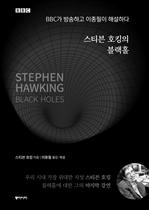 도서 이미지 - 스티븐 호킹의 블랙홀