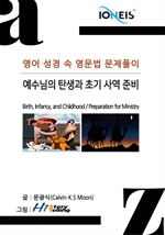 도서 이미지 - [오디오북] [영어 성경 속 영문법 문제풀이] 예수님의 탄생과 초기 사역 준비