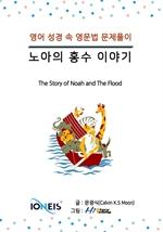 도서 이미지 - [오디오북] [영어 성경 속 영문법 문제풀이] 노아의 홍수 이야기
