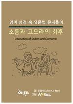 도서 이미지 - [오디오북] [영어 성경 속 영문법 문제풀이] 소돔과 고모라의 최후
