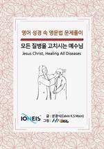 도서 이미지 - [오디오북] [영어 성경 속 영문법 문제풀이] 모든 질병을 고치시는 예수님
