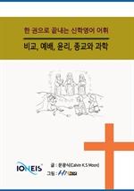 도서 이미지 - [오디오북] [한 권으로 끝내는 신학영어 어휘] 비교, 예배, 윤리, 종교와 과학
