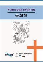 도서 이미지 - [오디오북] [한 권으로 끝내는 신학영어 어휘] 목회학