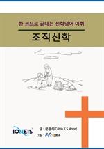 도서 이미지 - [오디오북] [한 권으로 끝내는 신학영어 어휘] 조직신학