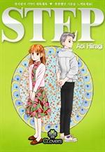 도서 이미지 - [클로버즈] STEP