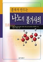 도서 이미지 - 분자가 만드는 나노의 불가사의