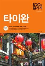 도서 이미지 - 타이완 100배 즐기기 (개정3판)