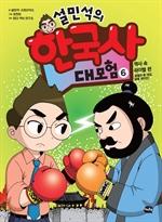 도서 이미지 - 설민석의 한국사 대모험 6