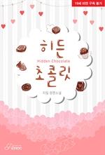 도서 이미지 - 히든 초콜릿(Hidden Chocolate)