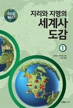 도서 이미지 - 지도로 읽는다 지리와 지명의 세계사 도감 1