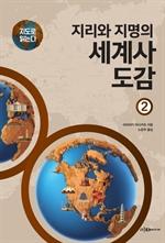 도서 이미지 - 지도로 읽는다 지리와 지명의 세계사 도감 2