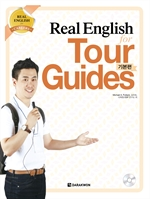 도서 이미지 - Real English for Tour Guides 기본편