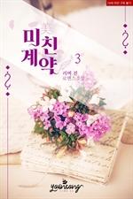 도서 이미지 - 미(美)친 계약