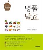 도서 이미지 - 명품 발효 - 홈메이드 효소발효액 20가지