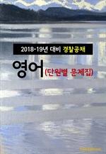 도서 이미지 - 2018~19년 대비 경찰공채 영어 (단원별 문제집)
