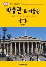도서 이미지 - 원코스 유럽005 영국 박물관 & 미술관 서유럽을 여행하는 히치하이커를 위한 안내서
