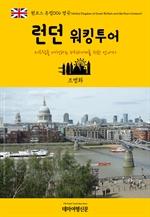 도서 이미지 - 원코스 유럽006 영국 런던 워킹투어 서유럽을 여행하는 히치하이커를 위한 안내서