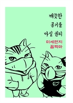 도서 이미지 - 미세먼지 꼼짝마 : 깨끗한 공기를 마실 권리