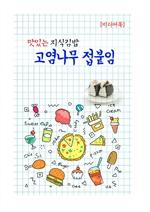 도서 이미지 - 맛있는 지식김밥 : 고염나무 접붙임