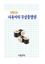 도서 이미지 - 법률김밥 : 사유지의 무상통행권