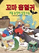 도서 이미지 - 꼬마 흡혈귀 4