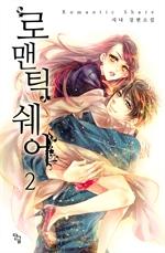 도서 이미지 - 로맨틱 쉐어