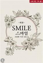 도서 이미지 - 스마일 (Smile)