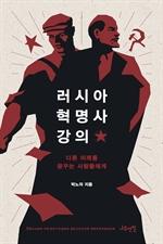 도서 이미지 - 러시아 혁명사 강의 (리커버 에디션)
