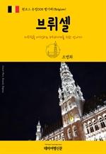 도서 이미지 - 원코스 유럽008 벨기에 브뤼셀 서유럽을 여행하는 히치하이커를 위한 안내서