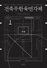도서 이미지 - 건축무한육면각체 1