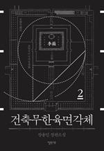 도서 이미지 - 건축무한육면각체 2 (완결)