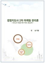 경영지도사 2차 마케팅 관리론(서브노트 작성을 위한 키워드 중심교재)