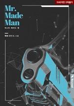도서 이미지 - 미스터 메이드 맨 (Mr. Made Man)