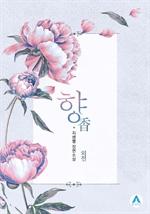 도서 이미지 - 향(香)