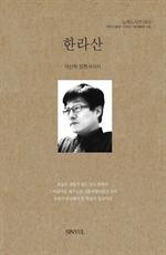 도서 이미지 - 한라산