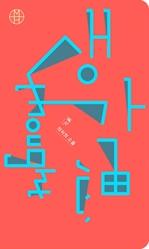 도서 이미지 - 생각, 의식의 소음