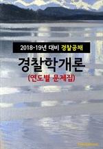 도서 이미지 - 2018~19년 대비 경찰공채 경찰학개론 (연도별 문제집)